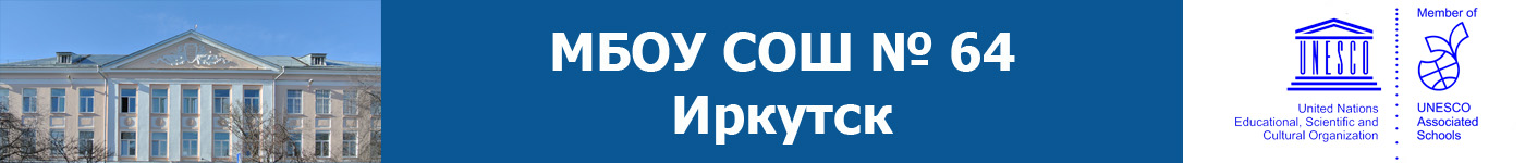 МБОУ СОШ № 64 г. Иркутска
